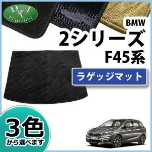 BMW 2シリーズ アクティブツアラー F45 ラゲッジマット 織柄シリーズ 社外新品|diplanning