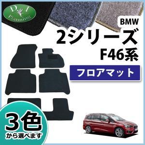 BMW 2シリーズ グランツアラー F46 フロアマット DX 社外新品 diplanning