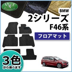 BMW 2シリーズ グランツアラー F46 フロアマット 織柄シリーズ 社外新品|diplanning