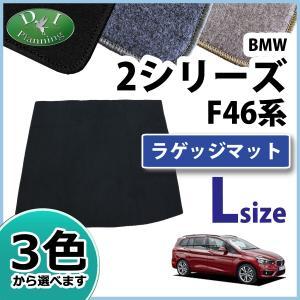 BMW 2シリーズ グランツアラー F46 ロングラゲッジマット DX 社外新品 diplanning