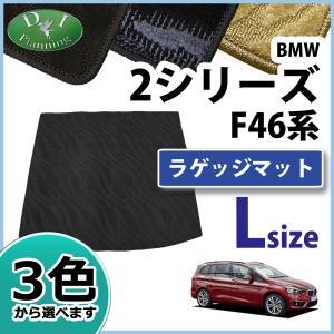 BMW 2シリーズ グランツアラー F46 ロングラゲッジマット 織柄シリーズ 社外新品|diplanning