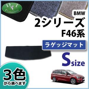 BMW 2シリーズ グランツアラー F46 ショートラゲッジマット DX 社外新品|diplanning