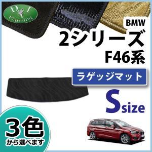 BMW 2シリーズ グランツアラー F46 ショートラゲッジマット 織柄シリーズ 社外新品|diplanning