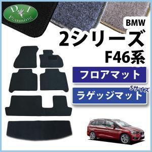 BMW 2シリーズ グランツアラー F46 フロアマット&ショートラゲッジマット DX 社外新品|diplanning