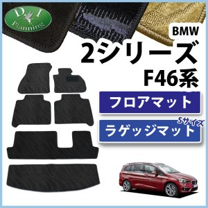BMW 2シリーズ グランツアラー F46 フロアマット&ショートラゲッジマット 織柄シリーズ 社外新品|diplanning