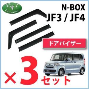 【 自動車業者様 必見!】 ホンダ NBOX NBOXカスタム JF3 JF4 ドアバイザー 【 3...
