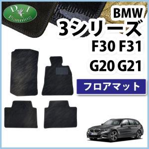 BMW 3シリーズ F30 F31 フロアマット カーマット 織柄シリーズ 社外新品|diplanning