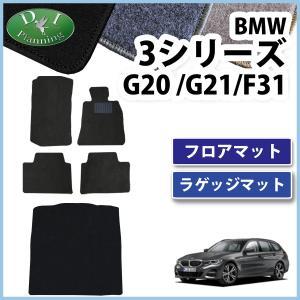 BMW 3シリーズ ツーリング F31 フロアマット&ラゲッジマット DX 社外新品|diplanning