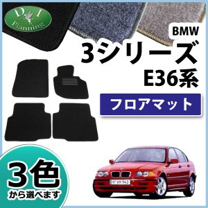 BMW 3シリーズ E36 フロアマット カーマット DX 社外新品|diplanning