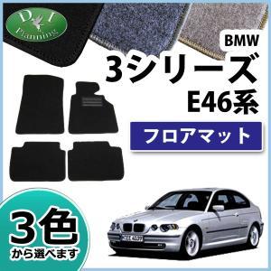 BMW 3シリーズ E46 フロアマット カーマット DX 社外新品|diplanning