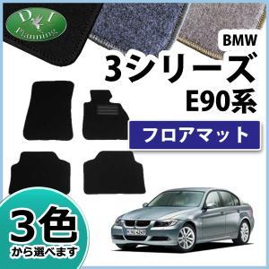 BMW 3シリーズ E90 E91 フロアマット カーマット DX 社外新品|diplanning