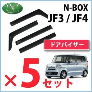 【 自動車業者様 必見!】 ホンダ NBOX NBOXカスタム JF3 JF4 ドアバイザー 【 5セット 】 サイドバイザー 自動車バイザー 社外バイザー アクリルバイザー diplanning