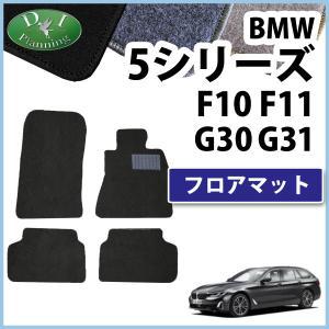 BMW 5シリーズ F10 F11 フロアマット カーマット DX 社外新品|diplanning