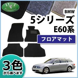 BMW 5シリーズ E60 E61 フロアマット カーマット DX 社外新品 diplanning