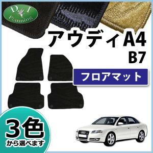 アウディ A4 B7 8E フロアマット 織柄シリーズ カーマット パーツ 社外新品
