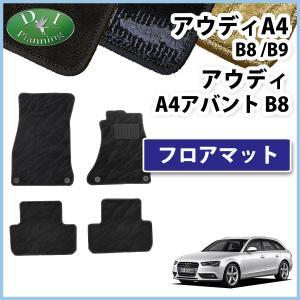アウディ A4 B8 8K フロアマット 織柄シリーズ カーマット パーツ 社外新品