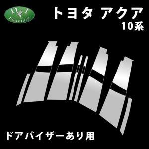 トヨタ アクア NHP10 ステンレスピラー シルバータイプ バイザー有り用 ドレスアップパーツ カスタマイズ カスタム 社外新品|diplanning