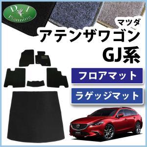 マツダ アテンザワゴン GJ系  フロアマット&ラゲッジマット  カーマット トランクマット  DX 社外新品|diplanning