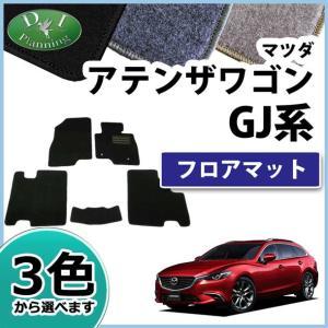 マツダ アテンザワゴン GJ系 フロアマット カーマット DX 社外新品|diplanning