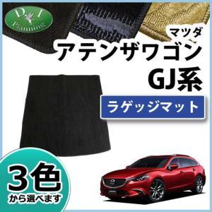 マツダ アテンザワゴン GJ系  ラゲッジマット  カーマット トランクマット 織柄シリーズ 社外新品|diplanning