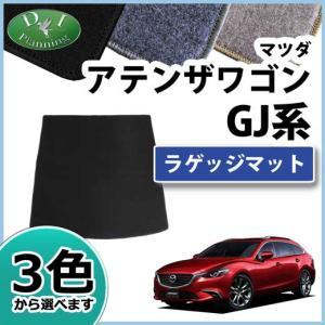 マツダ アテンザワゴン GJ系  ラゲッジマット  カーマット トランクマット  DX 社外新品|diplanning