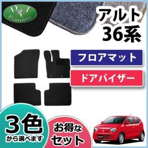 スズキ アルト 36系 HA36V HA36S マツダ キャロル HB36S フロアマット& ドアバイザー  DX カーマット 自動車マット フロアーマット パーツ|diplanning