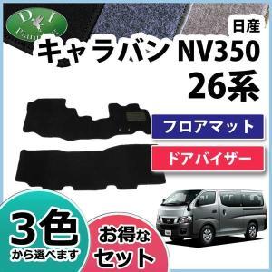 日産 キャラバン NV350 E26 フロアマット&ドアバイザー(金具有り) DXシリーズ セット 社外新品 diplanning