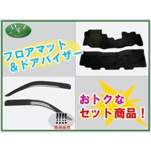 日産 キャラバン NV350 E26 フロアマット&ドアバイザー(金具有り) 織柄黒 セット 社外新品 diplanning