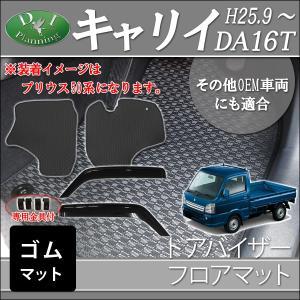 スズキ キャリイ キャリー DA16T ゴムフロアマット& ドアバイザー 社外新品 ラバーマット ゴムマット カーマット 自動車マット パーツ|diplanning