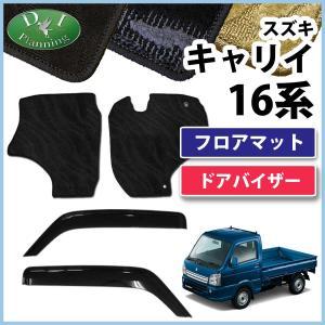 スズキ キャリイ キャリー DA16T フロアマット& ドアバイザー 織柄シリーズ 社外新品 カーマット 自動車マット パーツ|diplanning
