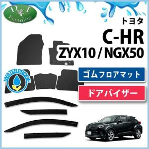 トヨタ C-HR CHR NGX50 ハイブリッド ZYX10 ゴムフロアマット & ドアバイザー  CHR用 カーマット CHR専用 ラバーマット CHRハイブリッド フロアマット|diplanning