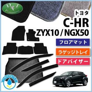 トヨタ C-HR CHR ZYX10 NGX50 フロアマット & ラゲッジトレイ & ドアバイザー DXシリーズ カーマット フロアーマット 自動車マット フロアーシートカバー|diplanning