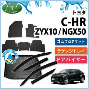 C-HR CHR NGX50 ハイブリッド ZYX10 ゴムフロアマット & ラゲージトレイ & サイドバイザー カーマット CHR専用 ラバーマット フロアマット カー用品|diplanning