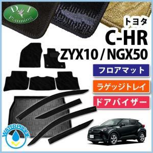 トヨタ C-HR CHR ZYX10 NGX50 フロアマット & ラゲージトレイ & ドアバイザー 織柄S カーマット フロアーカーペット ジュータンマット カー用品 社外新品|diplanning
