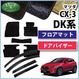 マツダ CX-3 DK5AW DK5FW フロアマット&ドアバイザー(金具有り) 織柄シリーズ|diplanning