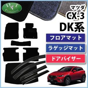 マツダ CX-3 DK5AW DK5FW フロアマット&ラゲッジマット&ドアバイザー(金具有り) DXシリーズ|diplanning