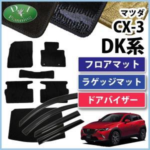マツダ CX-3 DK5AW DK5FW フロアマット&ラゲッジマット&ドアバイザー(金具有り) 織柄シリーズ|diplanning