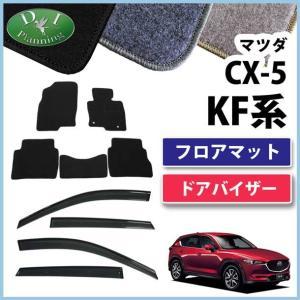 マツダ 新型CX-5 CX‐5 CX5 KF系 フロアマット & ドアバイザー DX カーマット 自動車マット フロアーマット フロアカーペット カー用品 パーツ|diplanning