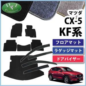 マツダ 新型CX-5 CX‐5 KF系 CX5 フロアマット & ラゲッジマット & ドアバイザー DX カーマット 自動車マット フロアーマット カー用品 パーツ|diplanning
