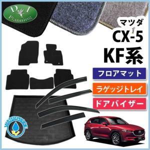 マツダ 新型CX-5 CX‐5 KF系 CX5 フロアマット & ラゲッジトレイ & ドアバイザー DX カーマット 自動車マット フロアーマット カー用品 パーツ|diplanning