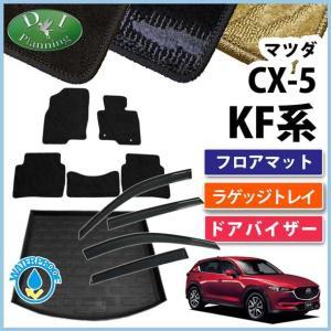 マツダ 新型CX-5 CX‐5 KF系 CX5 フロアマット & ラゲージトレイ & ドアバイザー 織柄S カーマット 自動車マット フロアカーペット カー用品 パーツ|diplanning