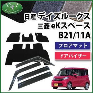 デイズルークス B21A EKスペース B11A フロアマット&ドアバイザー DX カーマット 金具有り 社外新品|diplanning