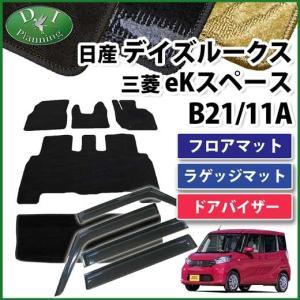 デイズルークス B21A EKスペース B11A フロアマット&ラゲッジマット&ドアバイザー 織柄シリーズ 金具有り 社外新品|diplanning