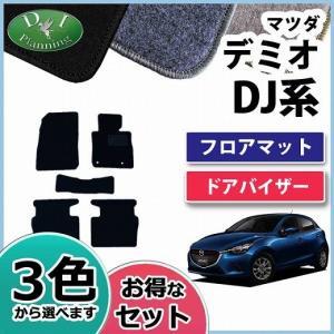 マツダ デミオ DJ3FS フロアマット&ドアバイザー(金具有) DXシリーズ 社外新品|diplanning