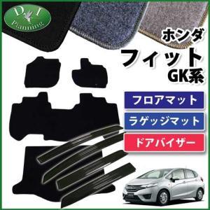 ホンダ フィット FIT GK5 フィットハイブリッド GP5 フロアマット & トランクマット & 自動車バイザー DX セットカーマット 社外新品 パーツ diplanning