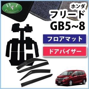 ホンダ フリード GB5 GB6 GB7 GB8 フロアマット & ドアバイザー DXシリーズ カーマット 自動車マット フロアーマット 社外新品 アクセサリー カー用品|diplanning