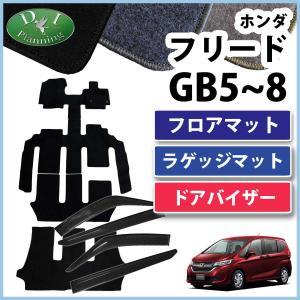 ホンダ フリード GB5 GB6 GB7 GB8 フロアマット & ラゲージマット & ドアバイザー DXシリーズ カーマット 自動車マット フロアーマット アクセサリー|diplanning