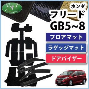 ホンダ フリード GB5 GB6 GB7 GB8 フロアマット & ラゲージマット & ドアバイザー 織柄S カーマット 自動車マット フロアーマット アクセサリー カー用品|diplanning
