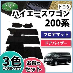 トヨタ ハイエースワゴン 200系 フロアマット& ドアバイザー 織柄シリーズ セット カーマット 自動車マット フロアシートカバー パーツ|diplanning