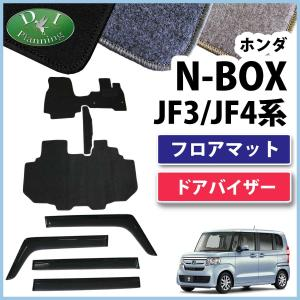 ホンダ NBOX NBOXカスタム Nボックス N-BOX JF1 JF2 JF3 JF4 フロアマット & ドアバイザー DX  自動車マット フロアカーペット フロアーシートカバー diplanning